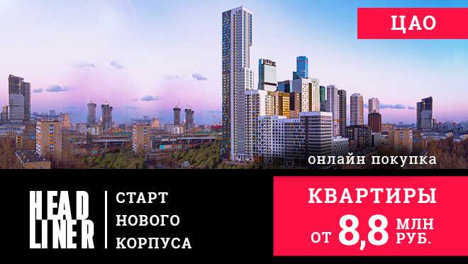 ЖК Headliner. Старт продаж 3 очереди Небоскрёбы рядом с Москва-Сити